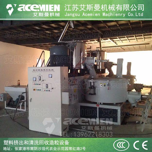 PVC+碳酸钙填充改性造粒生产线 4