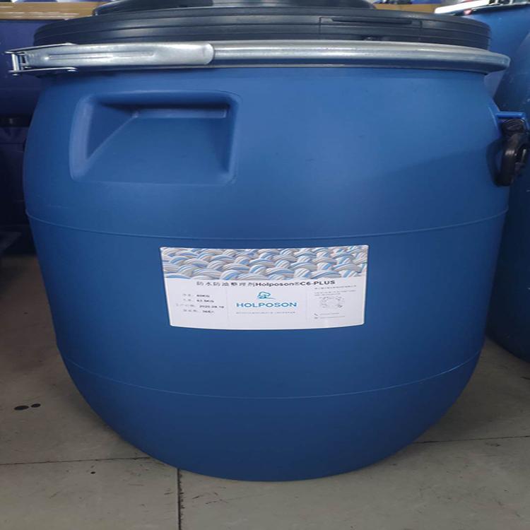碳六防水防油整理劑 紡織防水劑 1