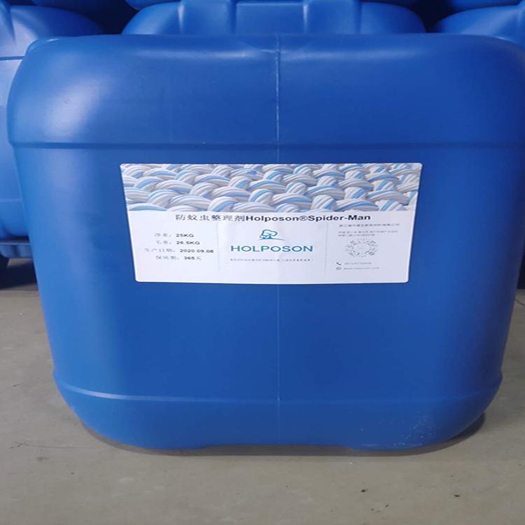 防蚊虫整理劑 織物布面料防虫劑 1