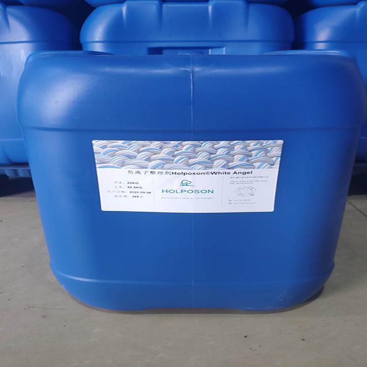 負氧離子整理劑 納米負離子劑 1