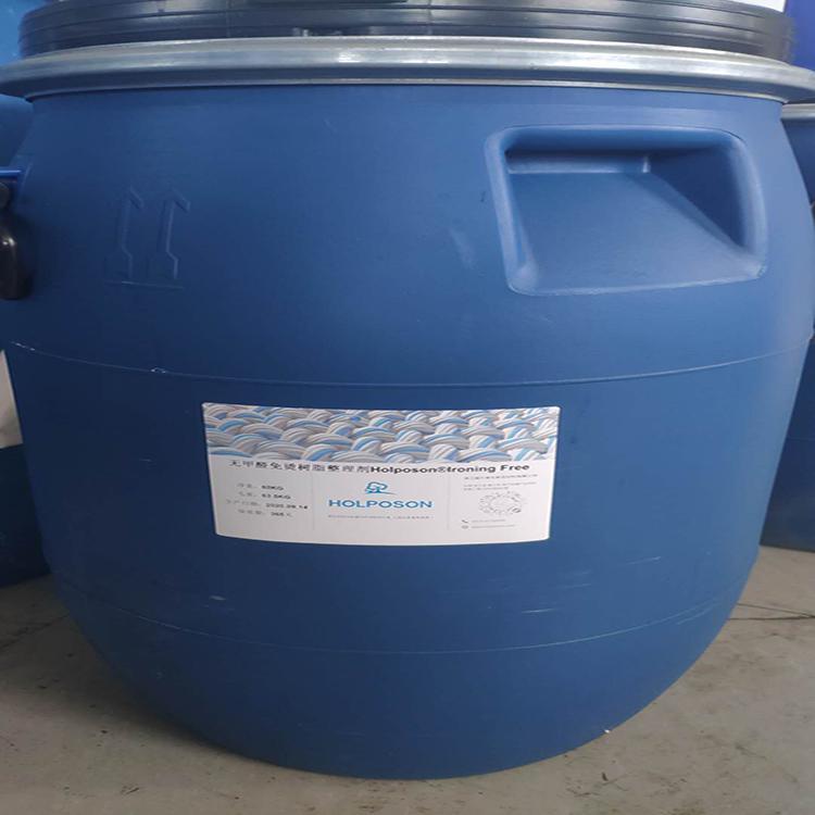 無甲醛免燙樹脂整理劑 1