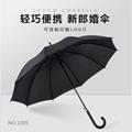 中益长柄雨伞结婚新郎伞婚庆用品