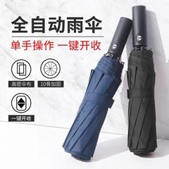 中益伞可定制logo晴雨两用大号折叠双人简约商务遮阳伞全自动雨伞