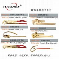 防爆管子钳铝青铜铍青铜合金美式管钳子无火花工具