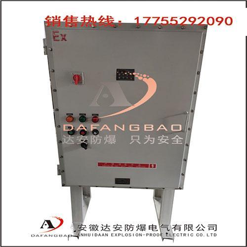 防爆配電箱 2