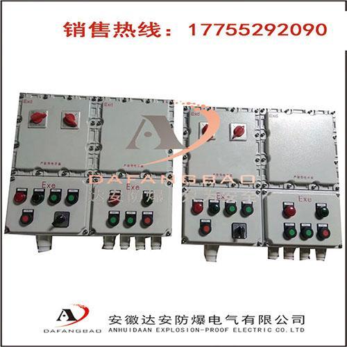 防爆配電箱 3