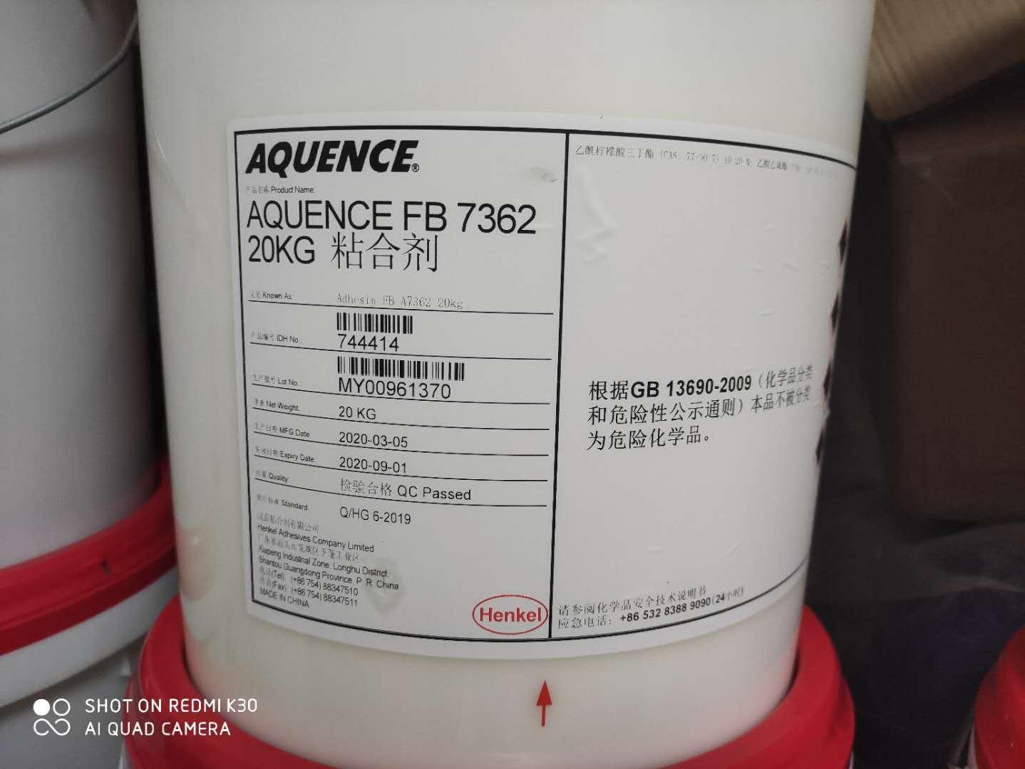 包裝工業中UV光油基材粘接用膠漢高FB7362 1