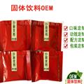 沙棘粉 沙棘果粉 沙棘冻干粉 固体饮料代加工 粉剂灌装 3