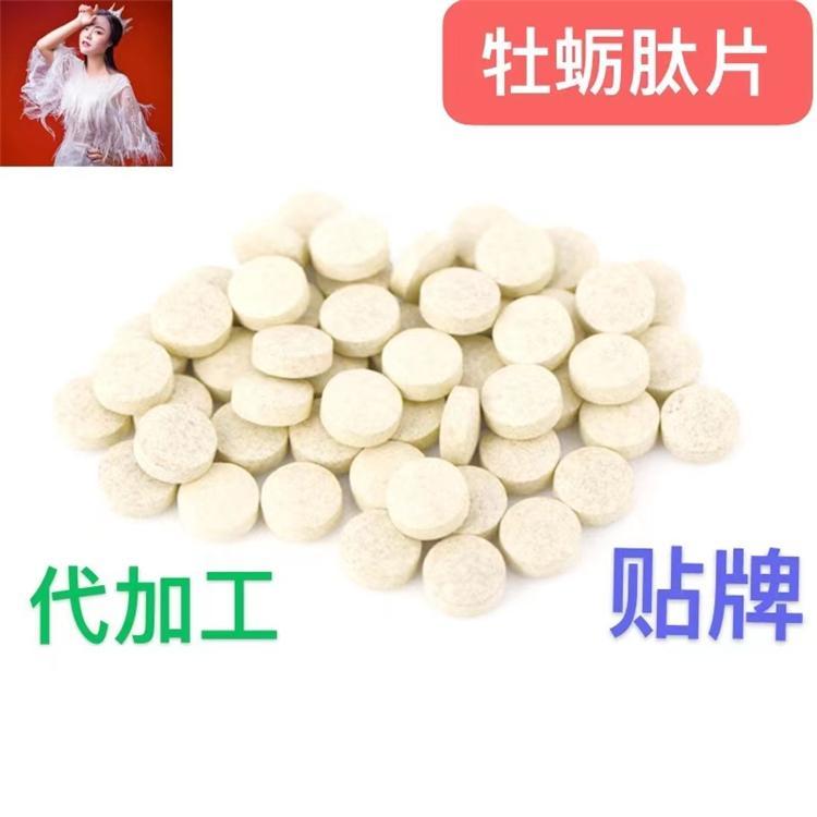 黄精牡蛎肽 玛卡鹿鞭片压片糖果代加工 片剂包衣 3