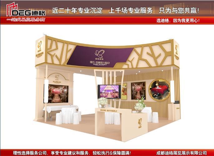 2021第八屆成都國際酒店用品及餐飲博覽會展台設計搭建 1