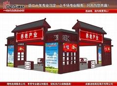 2021年第九屆四川國際健康和養老產業博覽會展台設計搭建