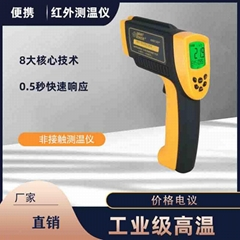 電廠手持式紅外線測溫儀