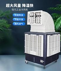 恒凡移动冷风机工业水冷空调商用工厂房大型环保空调单制冷风扇