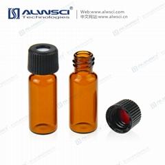 2ml色譜自動進樣瓶 棕色不刻度 玻璃樣品瓶8-425