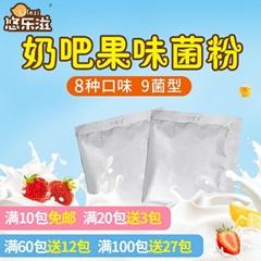 商用自制果味酸奶发酵菌奶吧酸奶菌粉草莓芒果红枣果味菌种5-10斤