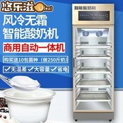 悠樂滋商用酸奶機發酵機全自動發酵冷藏一體機自製大容量發酵箱櫃