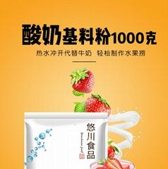 水果捞酸奶专用粉替代牛奶基料粉即冲酸奶粉粘稠酸奶原料配方1kg
