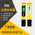 Foreign trade on the new screen display ph ph test pen pen measurement meter aci