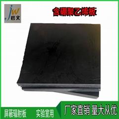 含硼聚乙烯板屏蔽中子防X射線板含硼超高分子量聚乙烯板