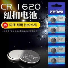厂家直销CR1620纽扣电池礼品玩具遥控器手表CR1620电子3V锂锰电池