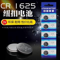 廠家直銷CR1625紐扣電池遙控器發光禮品玩具CR1625電子3V鋰錳電池