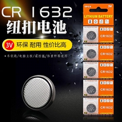 厂家直销CR1632纽扣电池发光礼品玩具遥控器电子3V锂锰环保电池