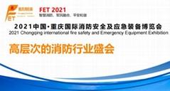 中國·重慶國際消防安全及應急裝備展覽會