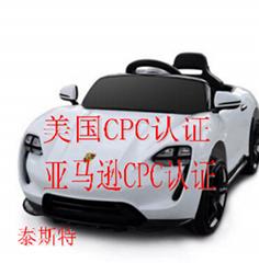 亚马逊玩具车CPC认证