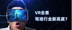 vr汽車駕駛模擬器  VR沉浸駕駛   智慧交通模擬  汽車模擬駕駛器