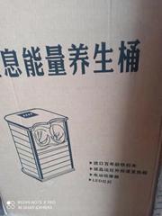 能量养生桶