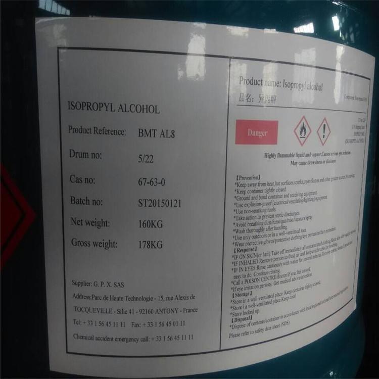 锦州石化异丙醇 5