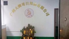 Guangzhou Damuge Commodity Co.,ltd