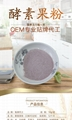 Enzyme fruit powder nutrition vitality every day factory