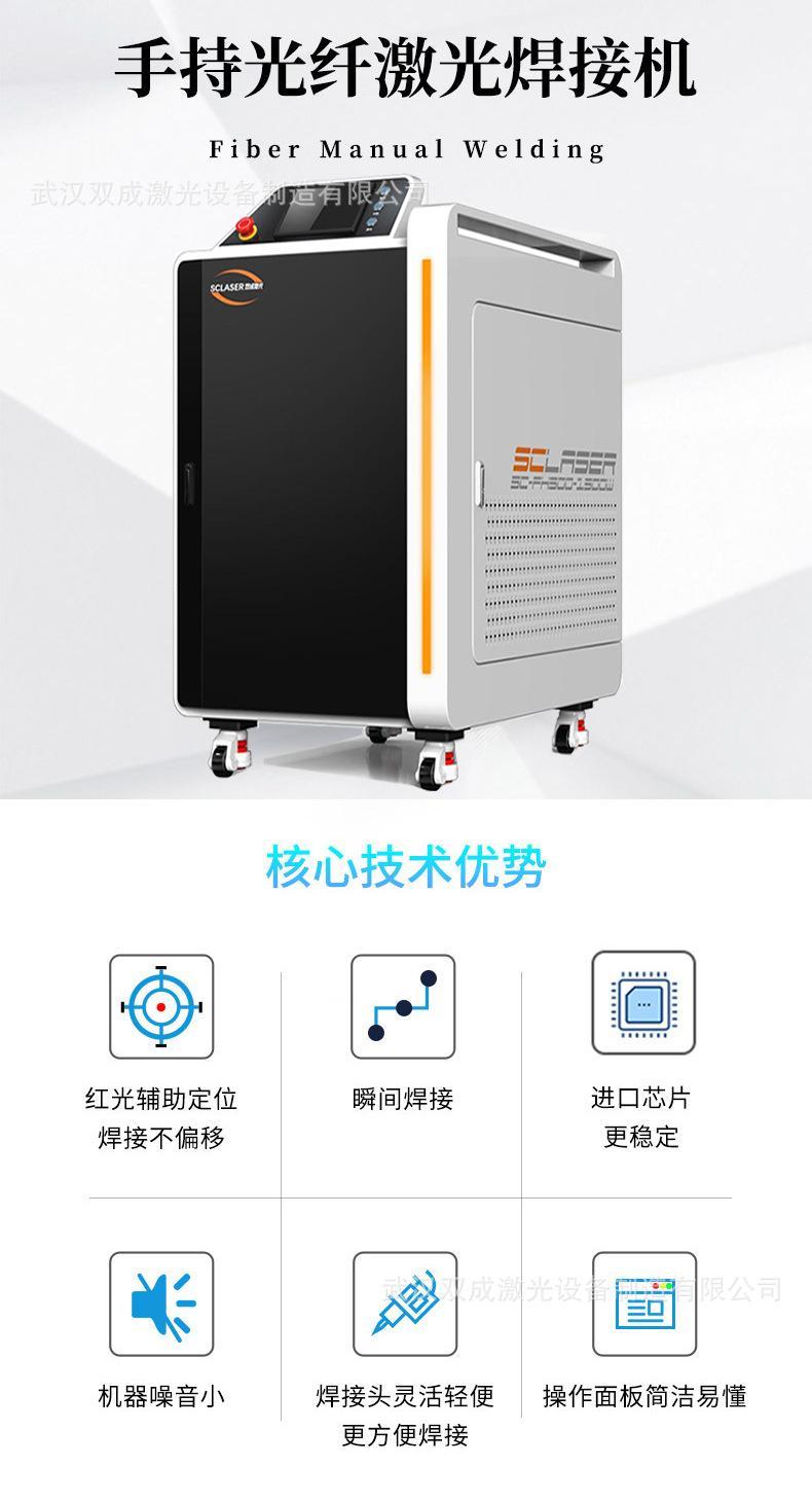 浙江不鏽鋼鋁板銅板手持式激光焊接機 1