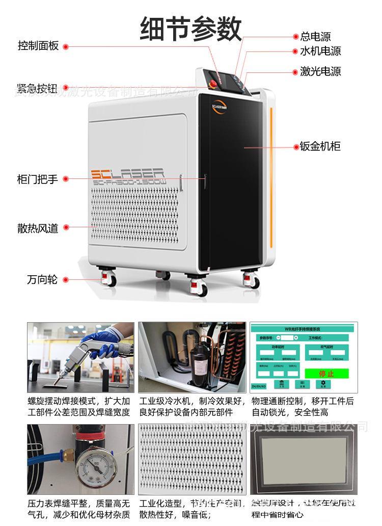 浙江不鏽鋼鋁板銅板手持式激光焊接機 2