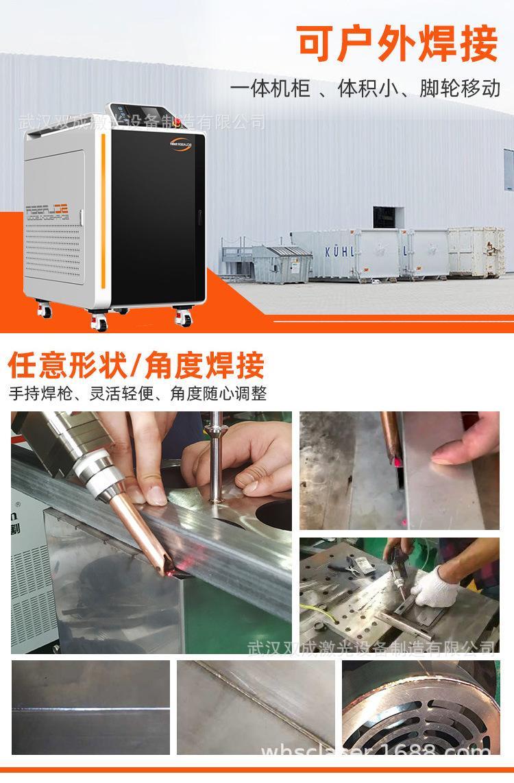 浙江不鏽鋼鋁板銅板手持式激光焊接機 4