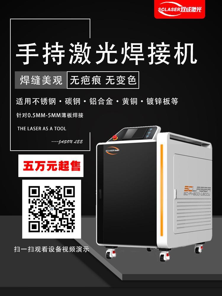 浙江不鏽鋼鋁板銅板手持式激光焊接機 5