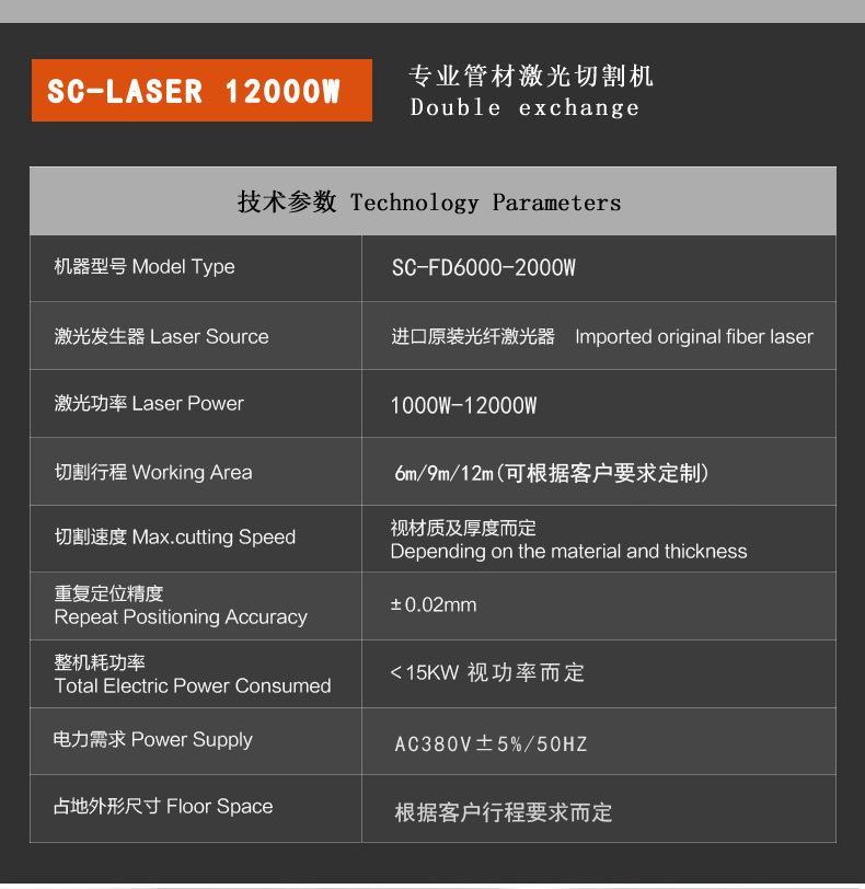浙江不鏽鋼鋁管鍍鋅管管材激光切割機激光切管機 2