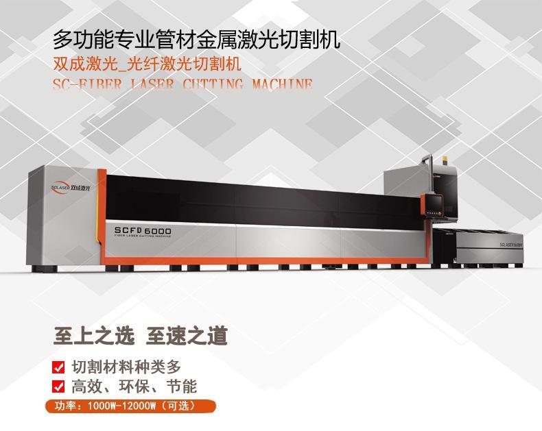 浙江不鏽鋼鋁管鍍鋅管管材激光切割機激光切管機 1