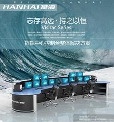 撼海操作台调度台控制台高端定制 致恒系列VA01