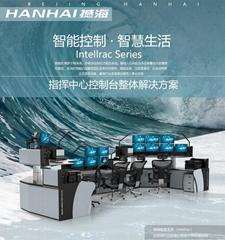 撼海操作台调度台设计定制 智慧系列TA01