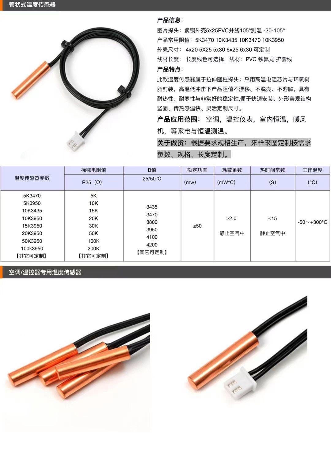 新NTC热敏温度传感器5K3470 10K39501%铁氟龙耐高温线防水探头 2