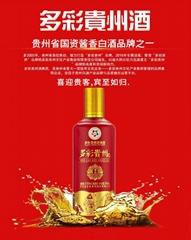 多彩贵州酒.贵宾(红) 招商中心