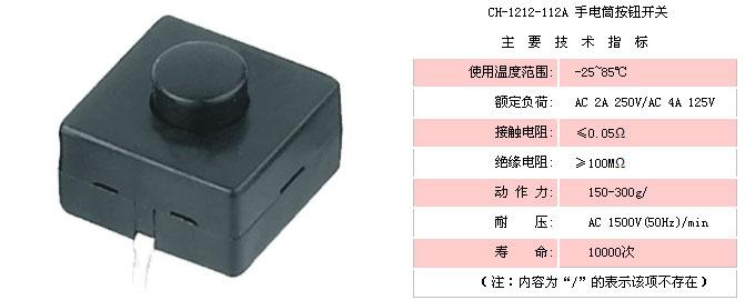 Flashlight button switch  Tact switch tactile switch Push button switch 1