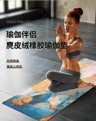 Suede rubber yoga mat Yoga towel Foldable yoga mat