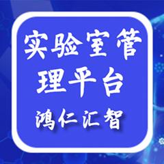 鴻仁匯智實驗室預約管理系統