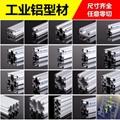 工業框架鋁型材定製加工木紋轉印