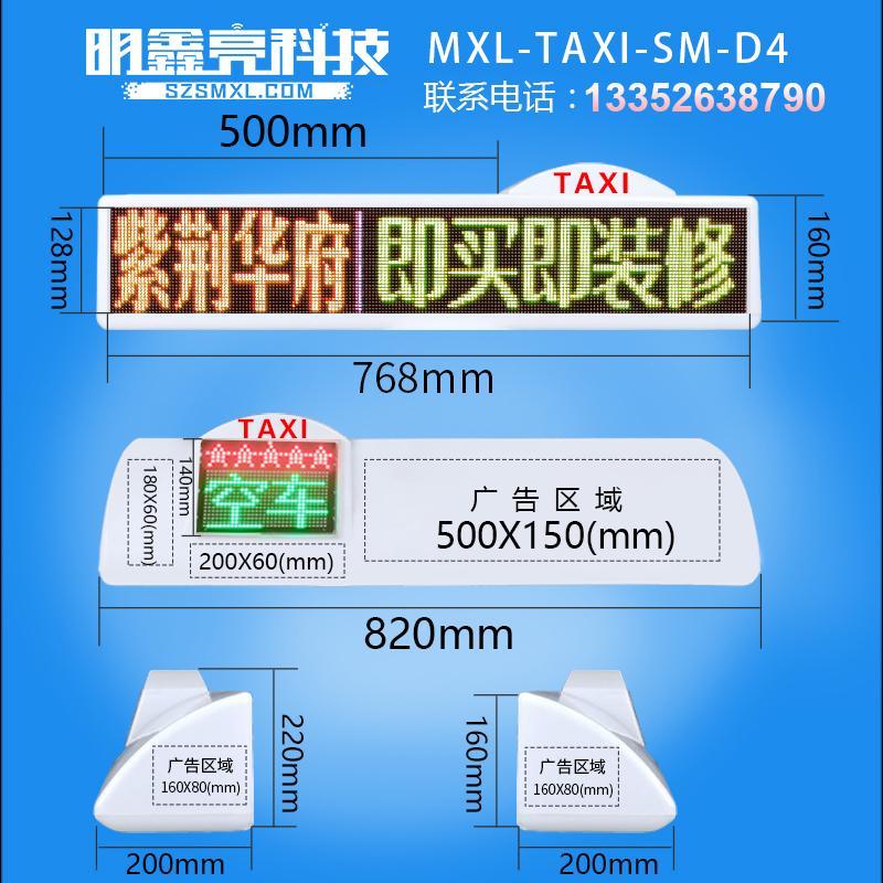 出租車LED電子屏廣告屏定位 led車載顯示屏車頂屏戶外全彩 5