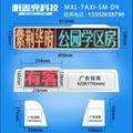 出租車廣告媒體發布設備 led車載顯示屏車頂屏戶外全彩LED廣告屏 5