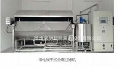 活性炭干式分離過濾機